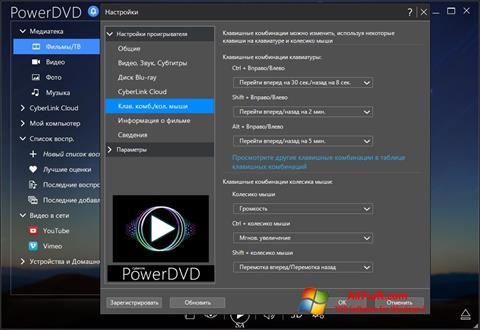 Captura de pantalla PowerDVD para Windows 7