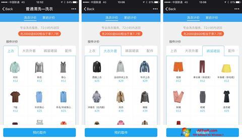 Captura de pantalla WeChat para Windows 7